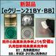 【新製品】臭素系洗浄剤『eクリーン21Bシリーズ』 製品画像
