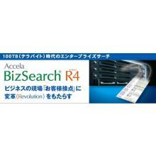 検索サーバ Accela BizSearch R4 製品画像