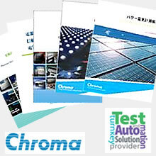 テストソリューションの業界別カタログを無料配布中 製品画像