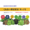 TOMATEC くみあい微量要素肥料 『W-1号』 製品画像