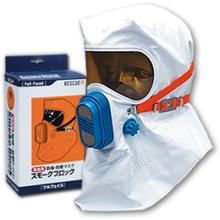 防毒・防煙マスク『スモークブロック』 製品画像