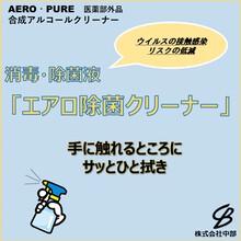 消毒・除菌クリーナー!合成アルコール の『エアロ除菌クリーナー』 製品画像