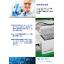 シリカ中の不純物分析におけるふっ酸・硝酸を用いた分解の検討 製品画像