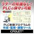 PLC制御プログラムの作成・監視・調整ツール『CFOLET』 製品画像