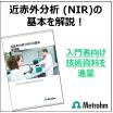 【技術資料】近赤外分析 (NIR) の基本 原理編 製品画像