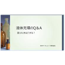 液体充填サービス ※小冊子『液体充填の Q&A 』を進呈中! 製品画像