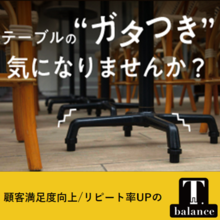 テーブルアジャスター『T-balance』の導入事例 製品画像