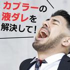 【朗報】カプラー着脱時の液ダレにお悩みの方 製品画像