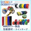 梱包資材ほか『MROカラー製品』 製品画像