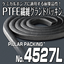【ケミカルポンプ用パッキンNo.4527L】/ 日本ピラー工業  製品画像