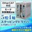 『EtherCAT対応 5相4軸ステッピングドライバ』 製品画像