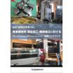 技術資料『産業機械用 部品加工・機械組立におけるVA/VE』 製品画像