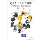 電磁波探査装置センシオンシリーズ 質問集Vol.6 ~原理~ 製品画像