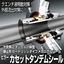静止形カートリッジタイプ+タンデム!【カセットタンデムシール】 製品画像