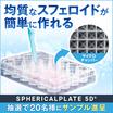 スフェロイド作製用プレート『SPHERICALPLATE 5D』 製品画像