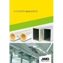 マイクロダクト 総合カタログ ※無料進呈中 製品画像