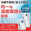 Heratherm IMP シリーズ 低温インキュベーター 製品画像