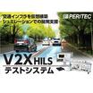 V2X HILSテストシステム 製品画像