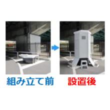 備蓄型組立式個室トイレ『ほぼ紙トイレ』【代理店募集中】 製品画像