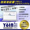 建設業の人員配置をクラウド管理『技術者要員配置システムYoIN』 製品画像