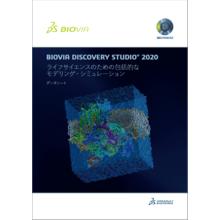BIOVIA Discovery Studio 2020 製品画像