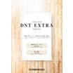 高級塗料『DNT EXTRAシリーズ』 製品画像