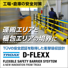 作業者の安全確保!梱包・運搬エリアの安全ガード『D-FLEXX』 製品画像