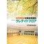 環境に優しい木質床用塗料「ウレテイトフロア」 製品画像