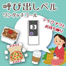 【飲食】お客様呼出しベルシステム『ワンタッチコール』 製品画像