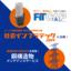 保護キャップ『FITCAP』/『鋼構造物メンテナンスサービス』 製品画像