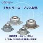 プレス加工品 搬送ローラー『IM型』方向転換イグチベアー 製品画像