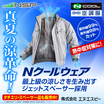 初めての方も失敗なし!熱中症対策はNSP空調服『Nクールウェア』 製品画像