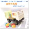 ゴム切削加工技術を詰め込んだ作品事例:トラック 製品画像