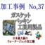 ダイコー東京支社 加工事例No,37 ガスケット・工業用製品! 製品画像