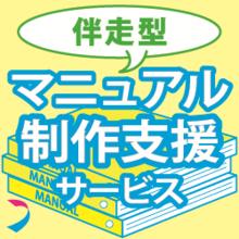 【伴走型】マニュアル制作支援サービス 製品画像