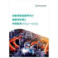 【資料】自動車製造業向け信頼性管理と状態監視ソリューション 製品画像