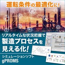 gPROMS/gOESによる製造プロセスのデジタライゼーション 製品画像