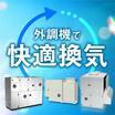 【工期短縮・冷媒配管工事不要】一体形外調機で快適換気! 製品画像