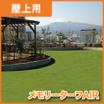【屋上用】人工芝『メモリーターフAIR』 製品画像