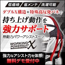 【装着方法】ワーキングパワースーツX(エックス) 製品画像