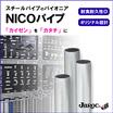 【組立て自由なパイプ・ジョイントシステム】『NICOシリーズ』 製品画像