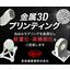 複雑な形状を実現する東金属産業の『金属3Dプリンティング』 製品画像