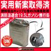 発電機・タンク | 19.5L ガソリンタンク【実用新案取得済】 製品画像