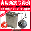 発電機タンク | 19.5L ガソリンタンク【実用新案取得済】 製品画像