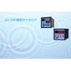 【操作性&高耐久】pH-ORP調節計カタログ 製品画像
