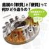技術資料『金属パーツの材料選定と製造方法~軟質と硬質を解説~』 製品画像