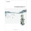 下水処理場向け製品ガイド 製品画像