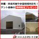 防塵・防虫対策や多雪地域対応も!テント倉庫の事例集(15ページ) 製品画像