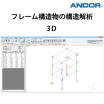技術計算ソフト CADTOOL フレーム構造解析12 3D 製品画像