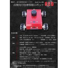 点検向け自律移動ロボット「RED」【パイプ、住宅床下の点検に!】 製品画像